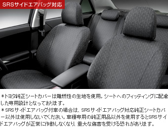Full seat cover (deluxe type)