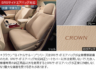 Full seat cover (excellent type)