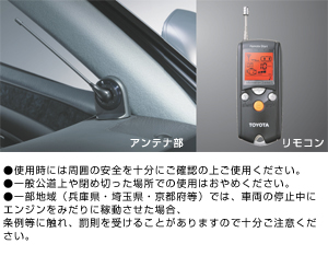Remote start (liquid crystal picture type multiplex imobi)/remote start F/K (liquid crystal picture type multiplex imobi)/remote start itself (liquid crystal picture type multiplex imobi)