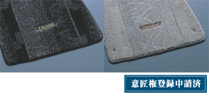 Floor mat (royal type)