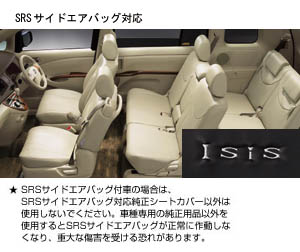 Leather pitch seat cover [(for 1 and 2 eye line seat)/(for 3rd line seat)]