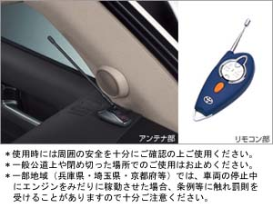 Remote start (sutandadotaipu multiplex imobi)/[remote start F/K rimotosutato itself] (STD multiplex imobi)