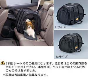 Pet carry (L size)