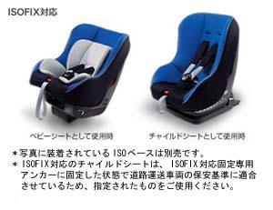 Child seat (NEO G−CHILD ISO tether)/seat base (NEO ISO base)