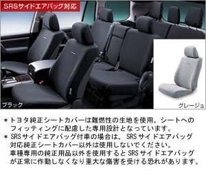 Full seat cover (luxury (3 line seat cars))