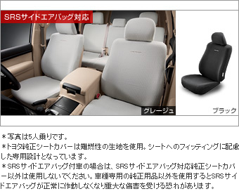 Full seat cover (for luxury type (3 line seats))(Luxury type (for 2 line seats))