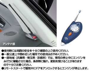 Remote start (standard type) (substance F/K [sutandadotaipu multiplex imobi])