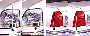 Fender lamp (electromotive remote control expansion and contraction system [front automatic/rear])