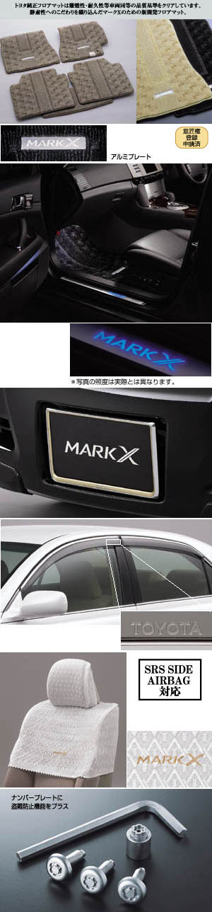 BASIC item (set item (scuff illumination))/(Floor mat (royal))/(Half seat cover (luxury))/(Side visor (BASIC))/(Number frame front (pre- stage))/(Number frame rear (pre- stage))/(Lock volt/bolt (for license plate))