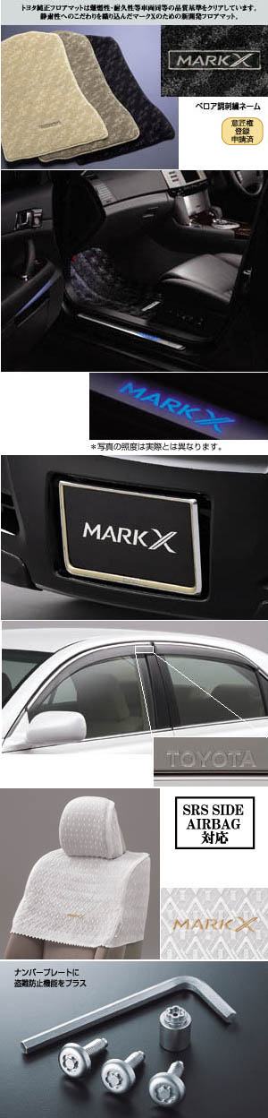 BASIC item (set item (scuff illumination))/(Floor mat (luxury))/(Half seat cover (luxury))/(Side visor (BASIC))/(Number frame front (pre- stage))/(Number frame rear (pre- stage))/(Lock volt/bolt (for license plate))