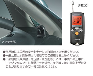 Remote start (liquid crystal picture type multiplex imobi)/[remote start F/K rimotosutato itself] (liquid crystal picture type multiplex imobi)