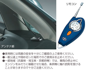 Remote start (standard type)/[remote start F/K rimotosutato itself] (STD multiplex imobi)