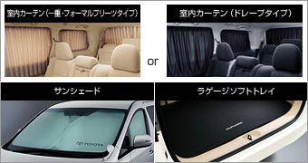Going out set (drape type) sun shade/luggage software tray/interior curtain (set item (drape type)) Going out set (formal pleat type)/sun shade/luggage software tray/interior curtain (single) (set item (formal pleat type))