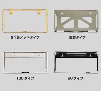 Number frame (front &amp\; rear) [paint type]/[160 types]/[90 types (stainless steel make)]/[24 gold-plating types]