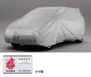 Car cover (flameproof type (for door mirror))