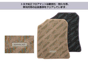 Floor mat (luxury type) (luxury type (for flex bench))