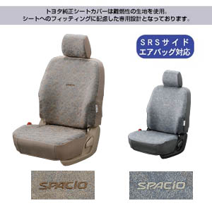 Full seat cover HI (C type) (C type (for flex bench))
