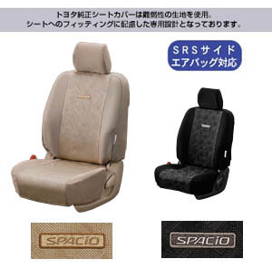 Full seat cover L (B type) (B type (for flex bench))