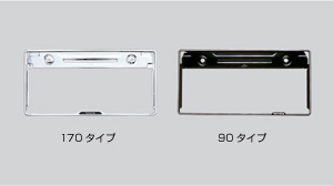 Number frame (front/rear 170 types) (front &amp\; rear /90 types (stainless steel make))