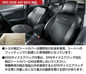 Leather pitch seat cover (2 line seat cars)