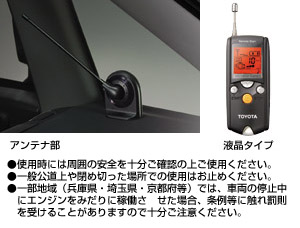 Remote start (liquid crystal picture type multiplex) remote start itself F/K (liquid crystal picture type multiplex) remote start (liquid crystal picture type multiplex imobi) remote start itself F/K (liquid crystal picture type multiplex imobi)