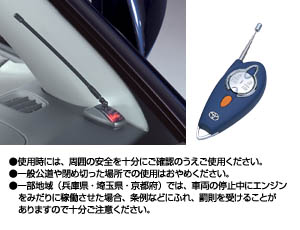Remote start (standard type) rimotosutato F/K (standard multiplex imobi) rimotosutato itself (standard multiplex imobi)