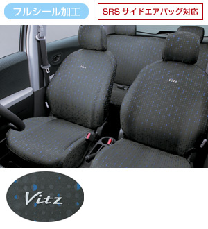 Full seat cover (water repellency)