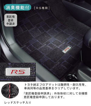 BASIC item (floor mat (deluxe))