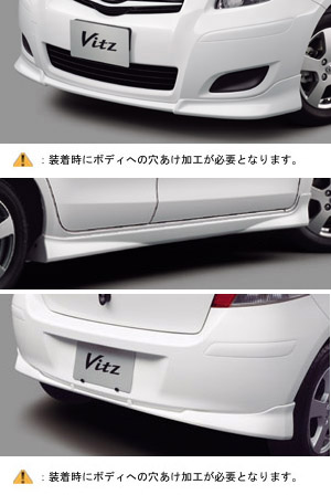Aero part set side mat guard (set item) front spoiler/rear bumper spoiler