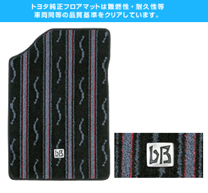Floor mat (deluxe type 2)