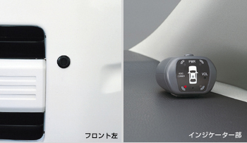 Corner sensor (voice (4 sensors)) (Rear left and right)