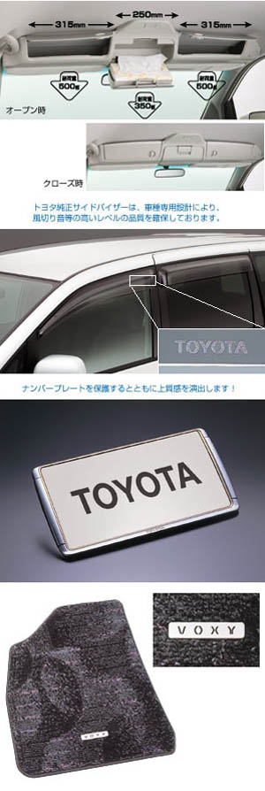 BASIC set (type 1) (3 line seat cars) (2 line seat cars) (set item (overhead console)) (Floor mat (luxury type)) (RV wide) (number frame (front puresuteji)) (Number frame (rear puresuteji))
