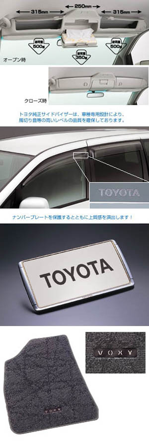BASIC set (type 2) (3 line seat cars) (2 line seat cars) (set item (overhead console)) (Floor mat (deluxe type)) (Side visor (RV wide)) (Number frame (front puresuteji)) (Number frame (rear puresuteji))
