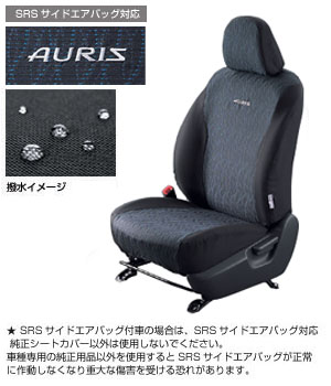 Full seat cover (deluxe/water repellency)
