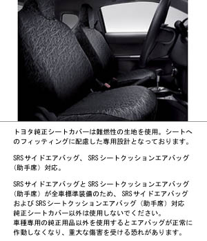 Full seat cover (water repellency [1 units])
