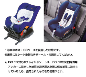 Seat base (G−Child ISO base (tezataipu))