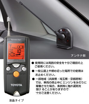Remote start (liquid crystal picture type multiplex imobi)/remote start [F/K substance] (liquid crystal picture type multiplex imobi)