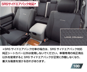 Full seat cover (luxury type [2 line seat cars]) (luxury type [3 line seat cars])