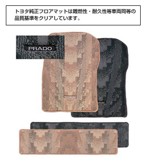 Floor mat (royal type 2 line)