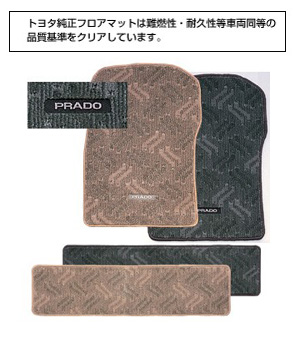 Floor mat (luxury type 2 line)