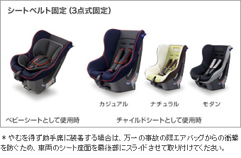 Child seat (NEO G−CHILD baby CASUAL/NATURAL/MODERN)