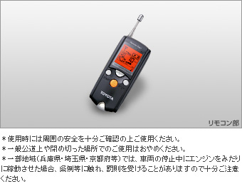 [Toss tart (liquid crystal picture type multiplex imobi) remote start F/K substance (liquid crystal picture type multiplex imobi)