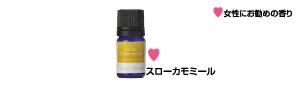 Aroma spread (essential oil (slow duck meal))