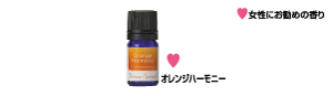 Aroma spread (essential oil (orange harmony))