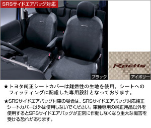 Full seat cover (deflection seal (1 units))