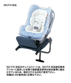 Baby seat (G−Child ISObaby)/seat base (G−Child ISO base)