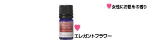 Aroma spread (essential oil [elegant flower])