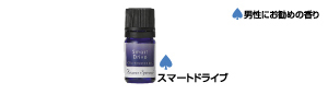 Aroma spread (essential oil [smart drive])