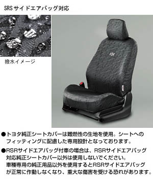 Full seat cover (water repellency (1 units))
