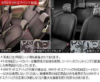 Dress rise seat (botanical (Brown) 1 and 2 line seats) (botanical (black) 1 and 2 line seats)